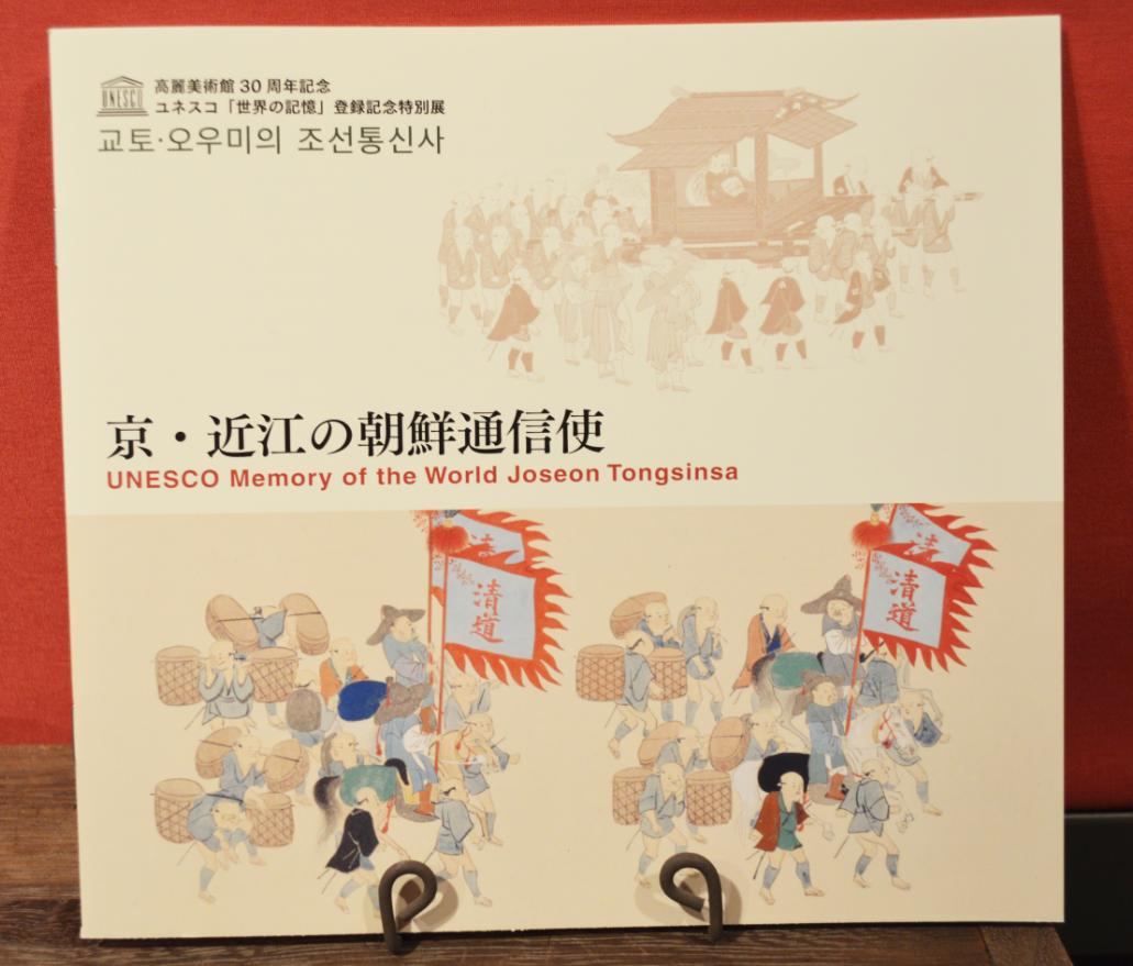 【図録】『京・近江の朝鮮通信使』展