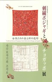 【図録】「刺繍ポジャギとチョガッポ展」図録