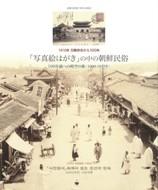 【図録】「写真絵はがき」の中の朝鮮民俗展図録