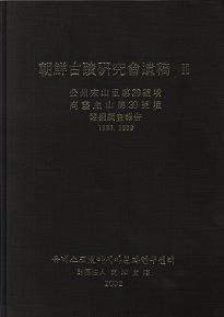 『朝鮮古蹟研究會遺稿Ⅱ』