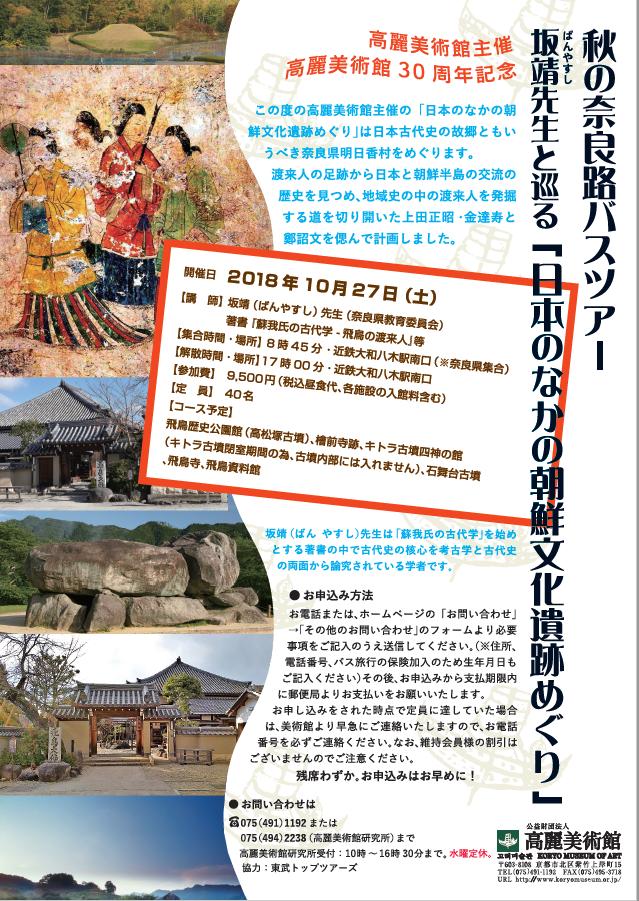 バスツアー 「日本のなかの朝鮮文化遺跡めぐり」&学芸員によるギャラリートークのご案内