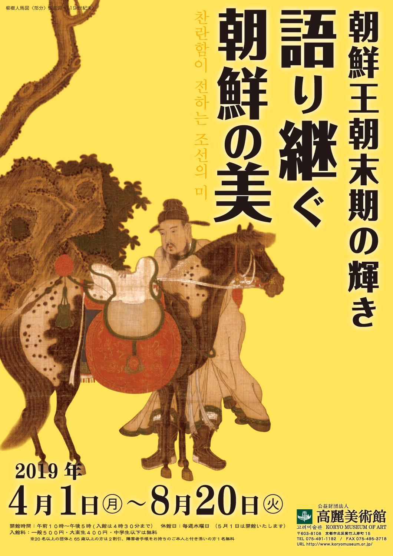 展覧会『 朝鮮王朝末期の輝き・語り継ぐ朝鮮の美 』<font color=#f0000> ~ 開催中 ~ </font>